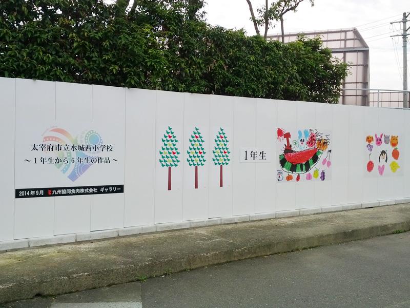 太宰府市立水城西小学校からの絵画を展示