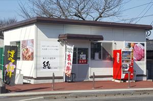 「あたしの直売所 純」 太宰府店
